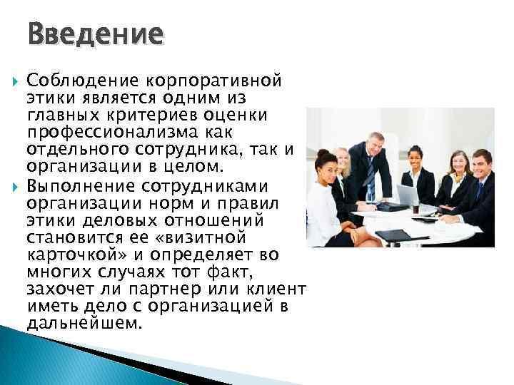 Введение Соблюдение корпоративной этики является одним из главных критериев оценки профессионализма как отдельного сотрудника,