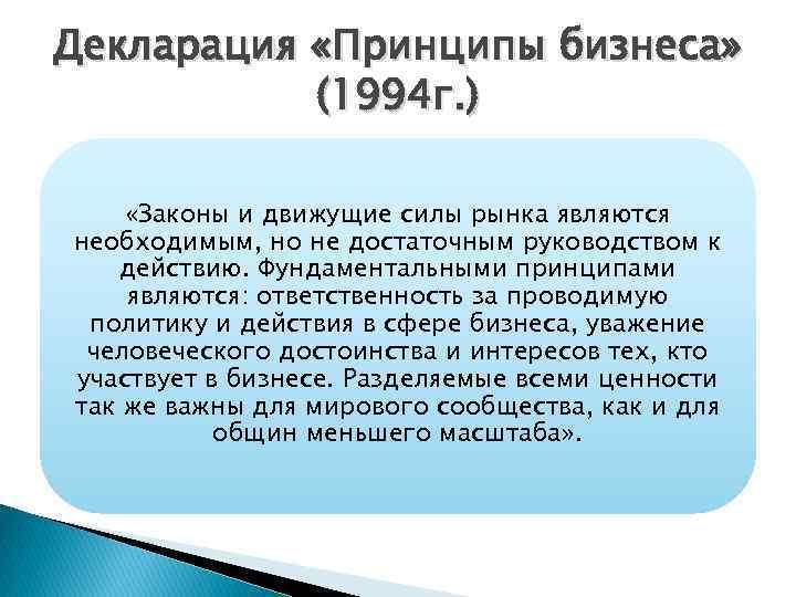 Декларация «Принципы бизнеса» (1994 г. ) «Законы и движущие силы рынка являются необходимым, но