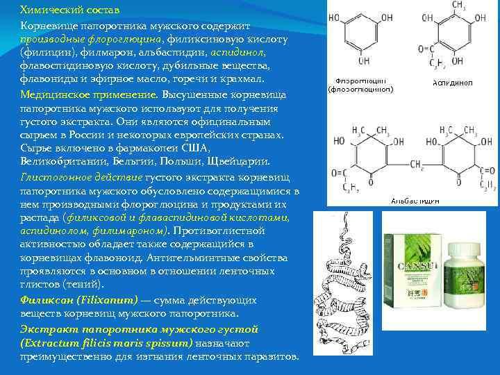 Химический состав Корневище папоротника мужского содержит производные флороглюцина, филиксиновую кислоту (филицин), филмарон, альбаспидин, аспидинол,