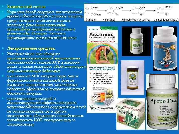 Химический состав Кора ивы белой содержит значительный арсенал биологически активных веществ, среди которых