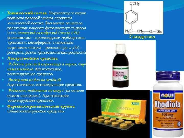 Химический состав. Корневища и корни родиолы розовой имеют сложный химический состав. Выявлены вещества