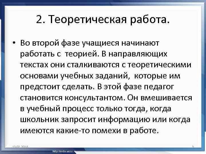 2. Теоретическая работа. • Во второй фазе учащиеся начинают работать с теорией. В направляющих