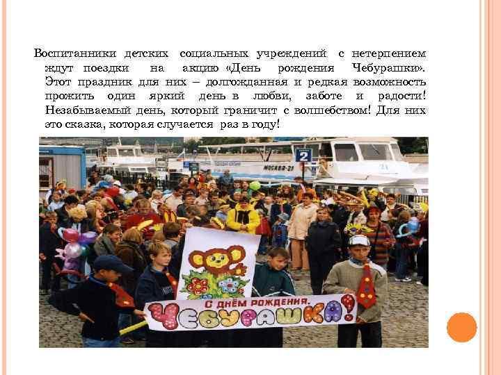 Воспитанники детских социальных учреждений с нетерпением ждут поездки на акцию «День рождения Чебурашки»