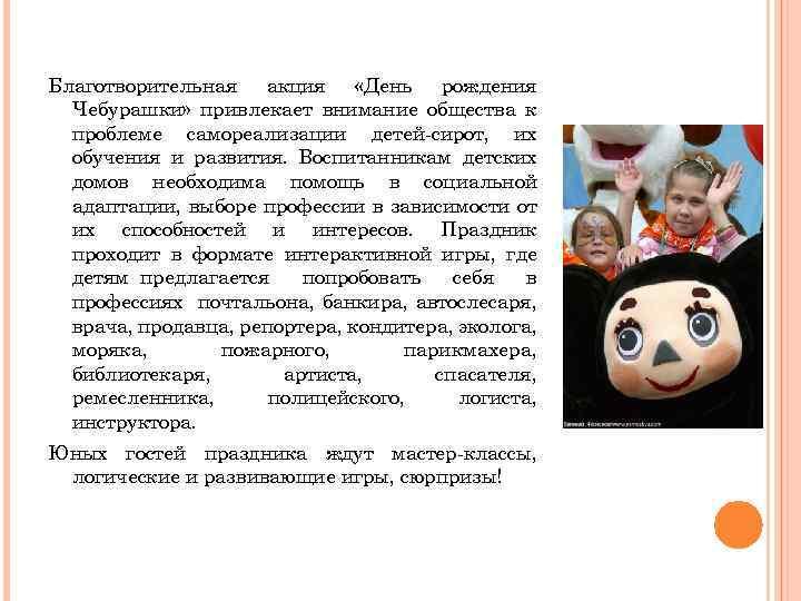 Благотворительная акция «День рождения Чебурашки» привлекает внимание общества к проблеме самореализации детей-сирот, их обучения