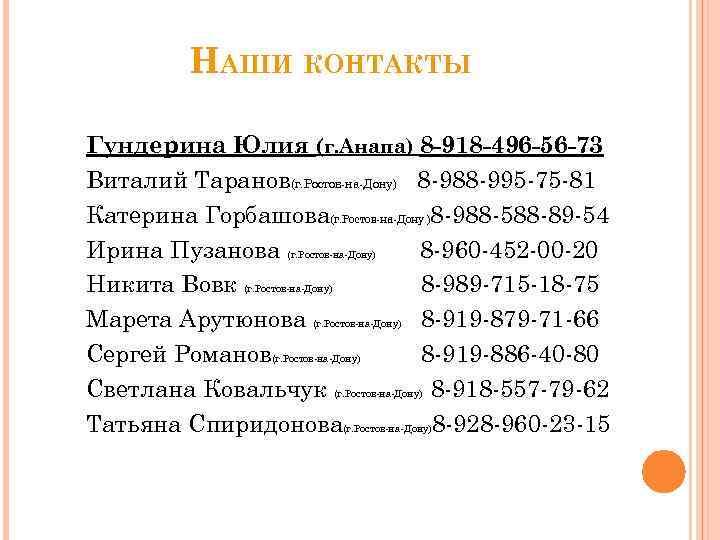 НАШИ КОНТАКТЫ Гундерина Юлия (г. Анапа) 8 -918 -496 -56 -73 Виталий Таранов(г. Ростов-на-Дону)