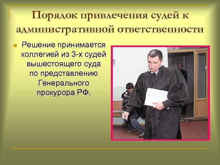 уголовная ответственность мирового судьи