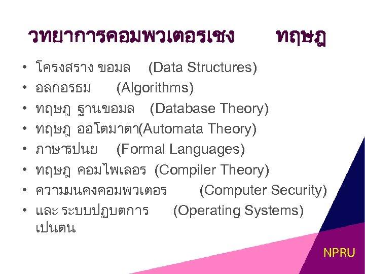 วทยาการคอมพวเตอรเชง • • ทฤษฎ โครงสราง ขอมล (Data Structures) อลกอรธม (Algorithms) ทฤษฎ ฐานขอมล (Database Theory)
