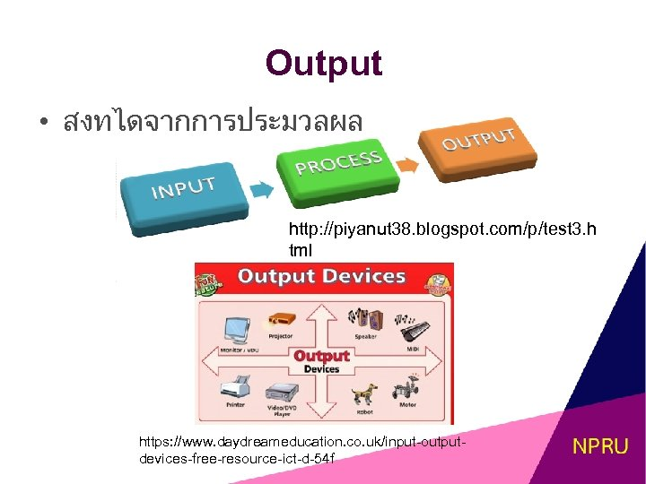 Output • สงทไดจากการประมวลผล http: //piyanut 38. blogspot. com/p/test 3. h tml https: //www. daydreameducation.