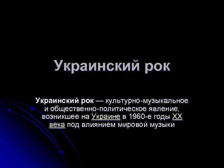 Украинский рок — культурно-музыкальное и общественно-политическое явление, возникшее на Украине в 1960 -е годы