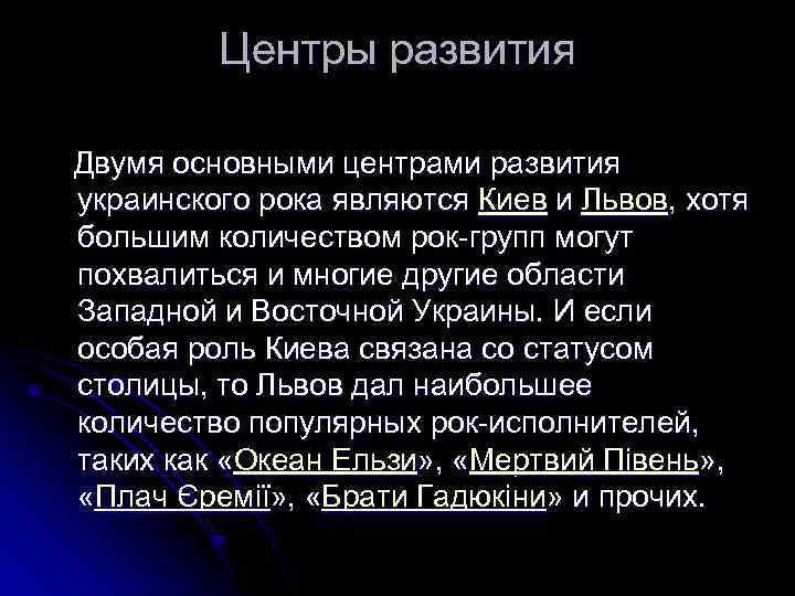 Центры развития Двумя основными центрами развития украинского рока являются Киев и Львов, хотя большим