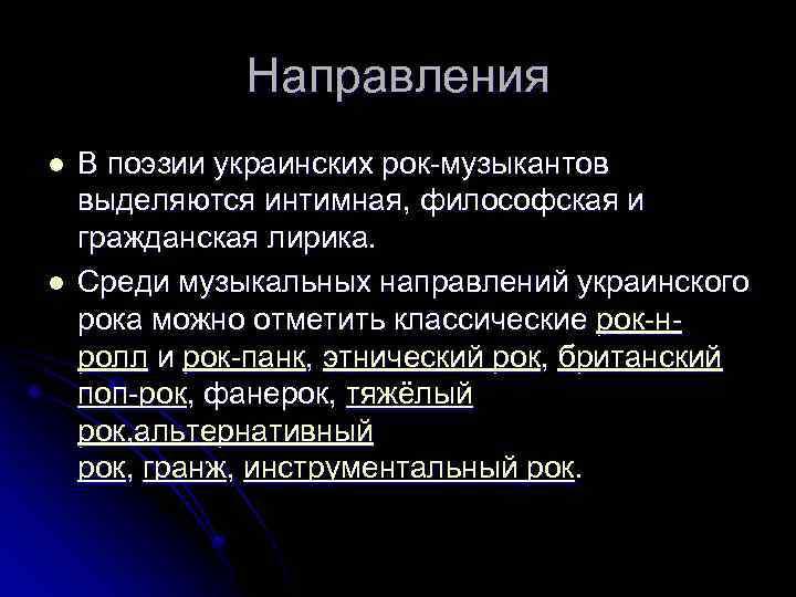Направления l l В поэзии украинских рок-музыкантов выделяются интимная, философская и гражданская лирика. Среди