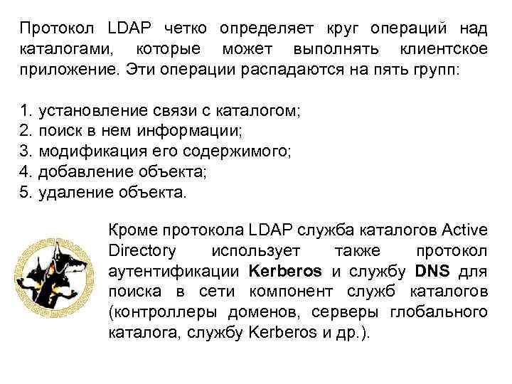 Протокол LDAP четко определяет круг операций над каталогами, которые может выполнять клиентское приложение. Эти