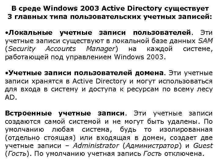 В среде Windows 2003 Active Directory существует 3 главных типа пользовательских учетных записей: •