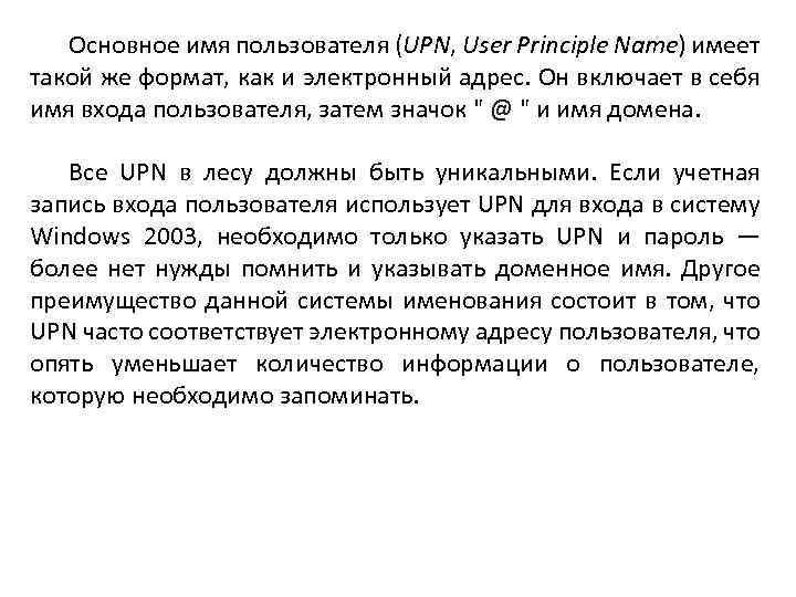 Основное имя пользователя (UPN, User Principle Name) имеет такой же формат, как и электронный