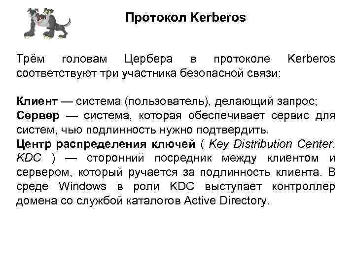 Протокол Kerberos Трём головам Цербера в протоколе Kerberos соответствуют три участника безопасной связи: Клиент