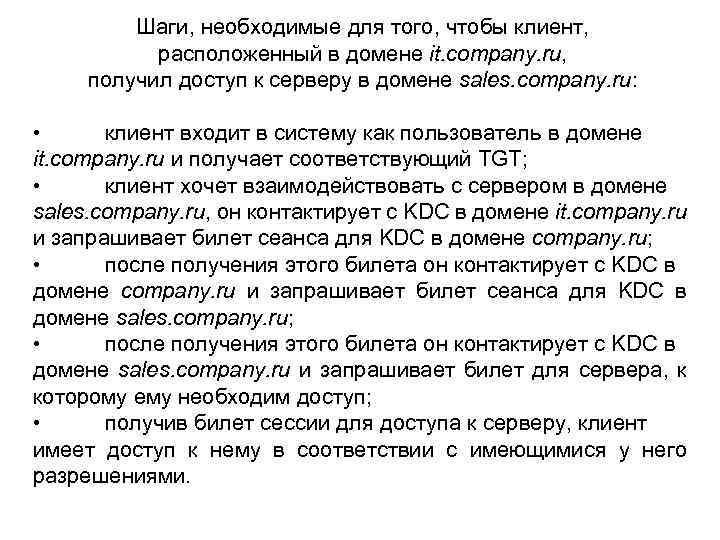Шаги, необходимые для того, чтобы клиент, расположенный в домене it. company. ru, получил доступ