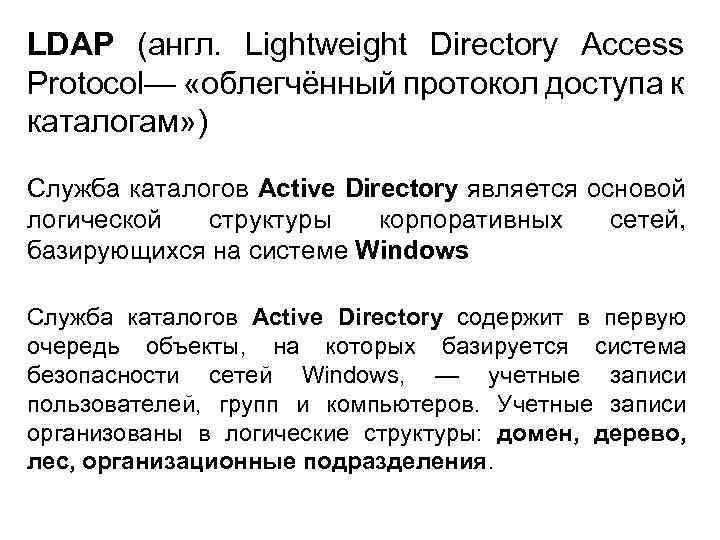 LDAP (англ. Lightweight Directory Access Protocol— «облегчённый протокол доступа к каталогам» ) Служба каталогов