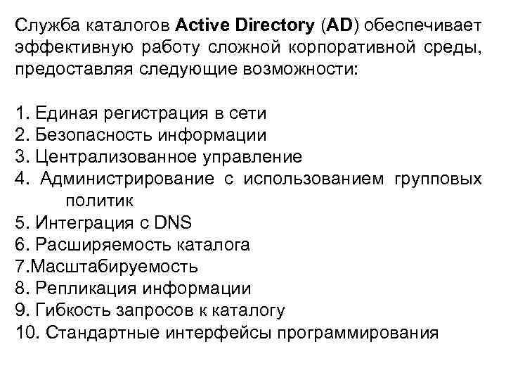 Служба каталогов Active Directory (AD) обеспечивает эффективную работу сложной корпоративной среды, предоставляя следующие возможности: