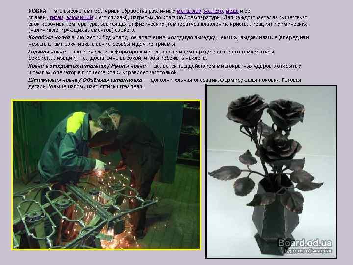 КОВКА — это высокотемпературная обработка различных металлов (железо, медь и её сплавы, титан, алюминий
