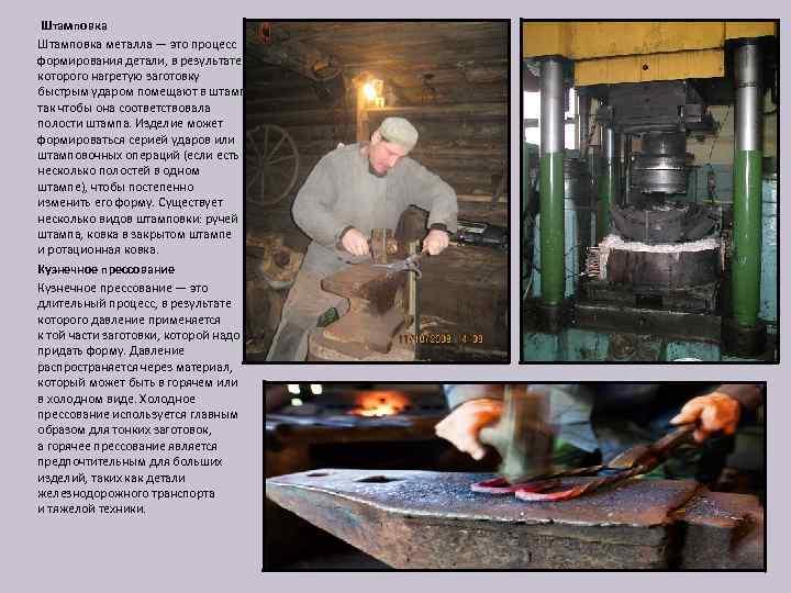 Штамповка металла — это процесс формирования детали, в результате которого нагретую заготовку быстрым ударом
