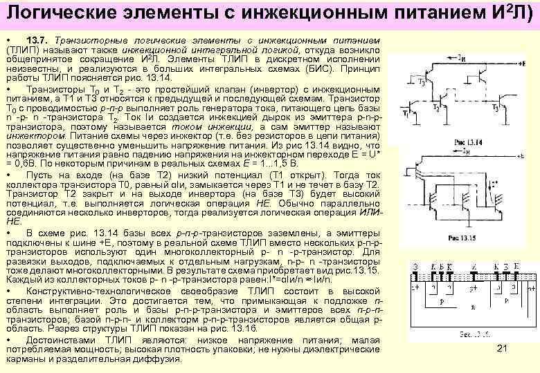 Эквивалентная схема интегральной инжекционной логики состоит из