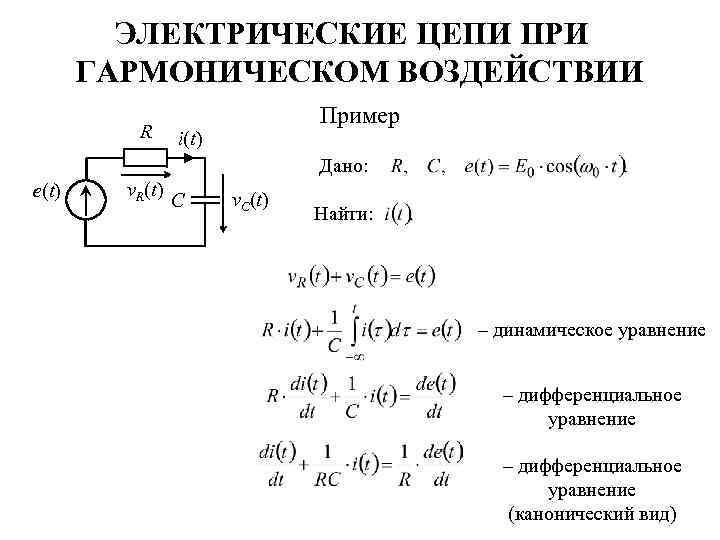 ЭЛЕКТРИЧЕСКИЕ ЦЕПИ ПРИ ГАРМОНИЧЕСКОМ ВОЗДЕЙСТВИИ R Пример i(t) Дано: e(t) v. R(t) С v.