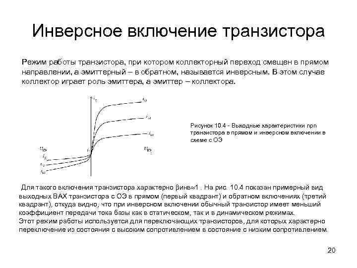 42 малосигнальная девушка модель транзистора соответствует работе транзистора есть девушка на работе mp3