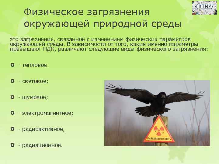 Физическое загрязнения окружающей природной среды это загрязнение, связанное с изменением физических параметров окружающей среды.