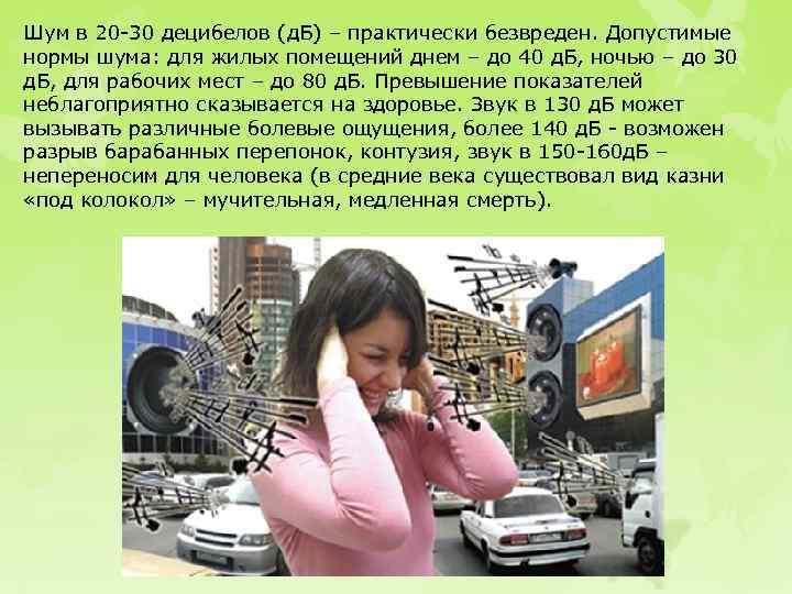 Шум в 20 30 децибелов (д. Б) – практически безвреден. Допустимые нормы шума: для