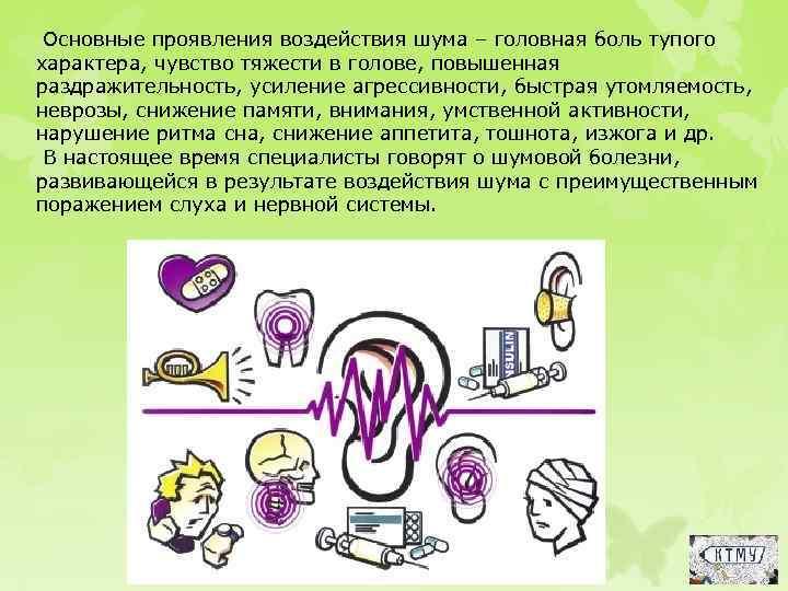 Основные проявления воздействия шума – головная боль тупого характера, чувство тяжести в голове, повышенная
