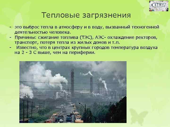 Тепловые загрязнения это выброс тепла в атмосферу и в воду, вызванный техногенной деятельностью человека.