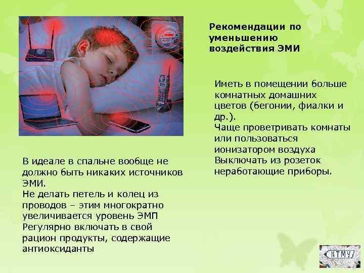 Рекомендации по уменьшению воздействия ЭМИ В идеале в спальне вообще не должно быть никаких