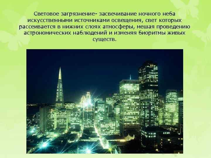 Световое загрязнение засвечивание ночного неба искусственными источниками освещения, свет которых рассеивается в нижних слоях