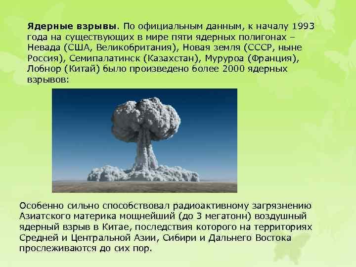 Ядерные взрывы. По официальным данным, к началу 1993 года на существующих в мире пяти