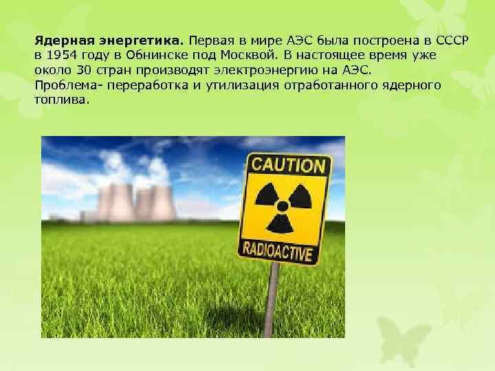 Ядерная энергетика. Первая в мире АЭС была построена в СССР в 1954 году в