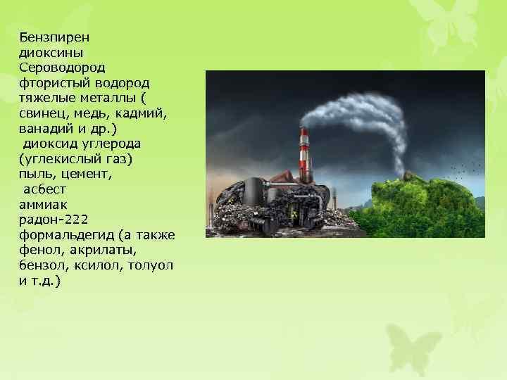 Бензпирен диоксины Сероводород фтористый водород тяжелые металлы ( свинец, медь, кадмий, ванадий и др.