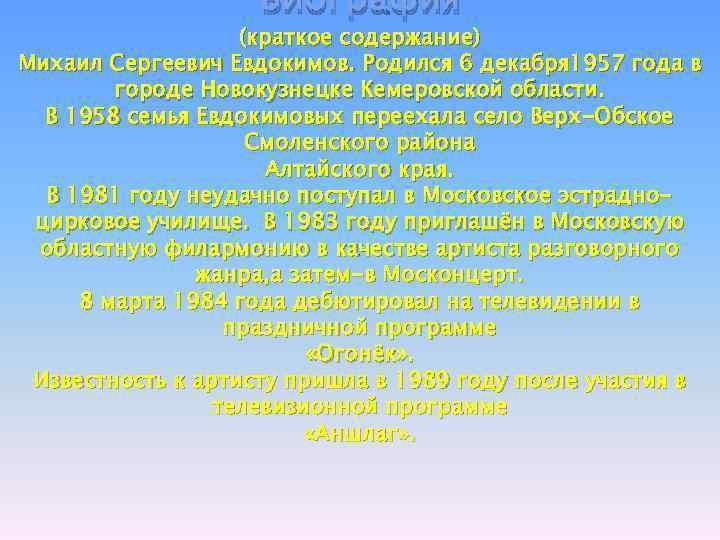 Биография (краткое содержание) Михаил Сергеевич Евдокимов. Родился 6 декабря 1957 года в городе Новокузнецке