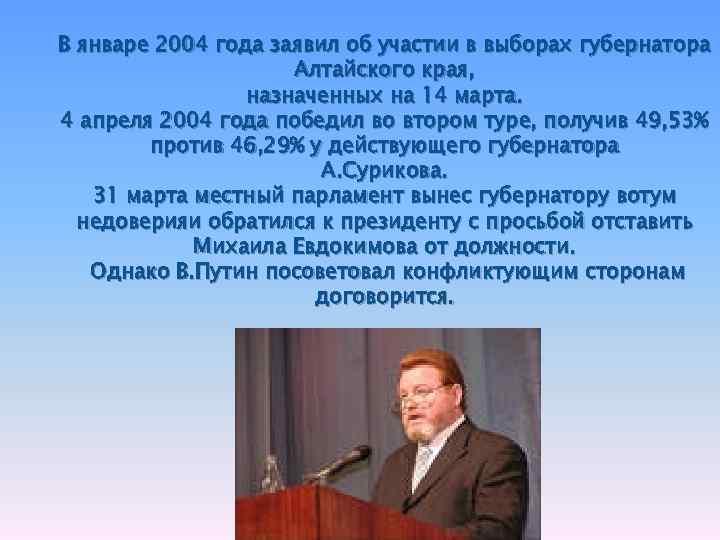 В январе 2004 года заявил об участии в выборах губернатора Алтайского края, назначенных на