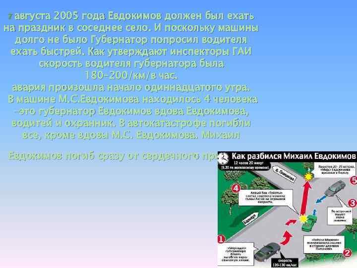 7 августа 2005 года Евдокимов должен был ехать на праздник в соседнее село. И