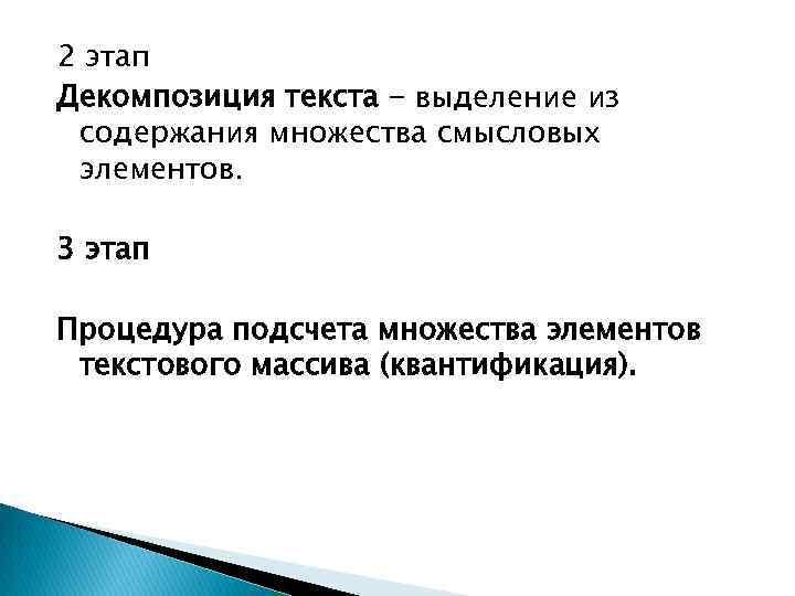 2 этап Декомпозиция текста - выделение из содержания множества смысловых элементов. 3 этап Процедура