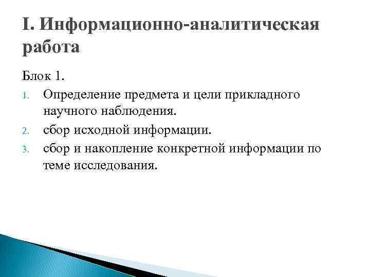 I. Информационно-аналитическая работа Блок 1. 1. Определение предмета и цели прикладного научного наблюдения. 2.