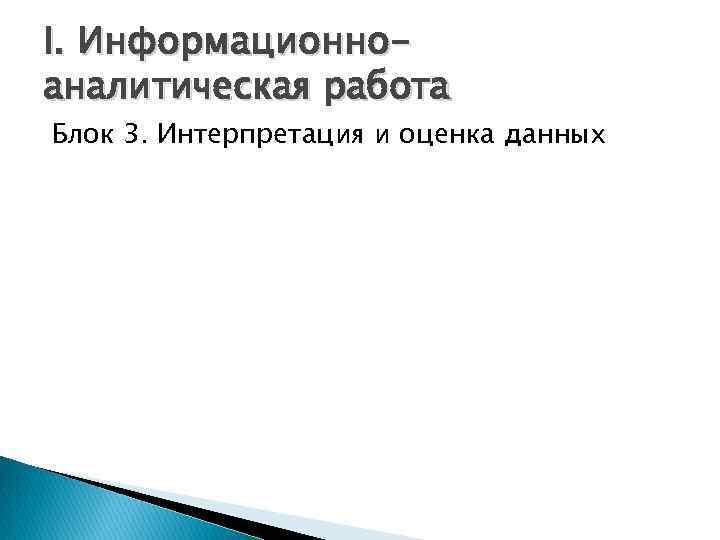I. Информационноаналитическая работа Блок 3. Интерпретация и оценка данных