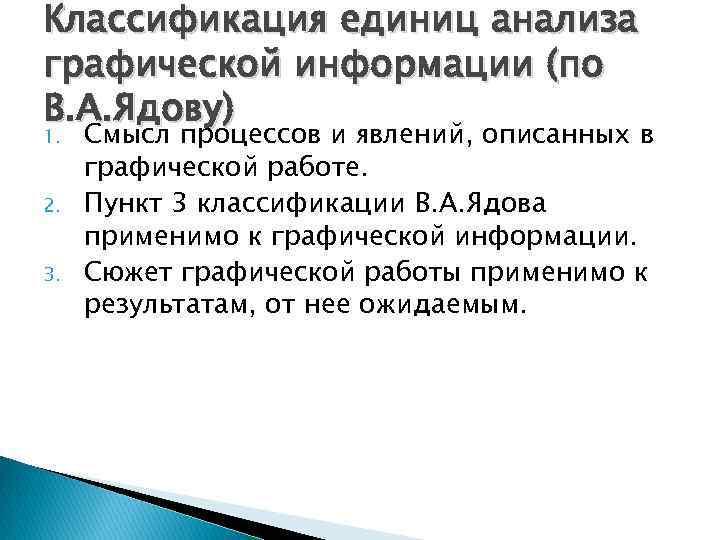 Классификация единиц анализа графической информации (по В. А. Ядову) 1. 2. 3. Смысл процессов