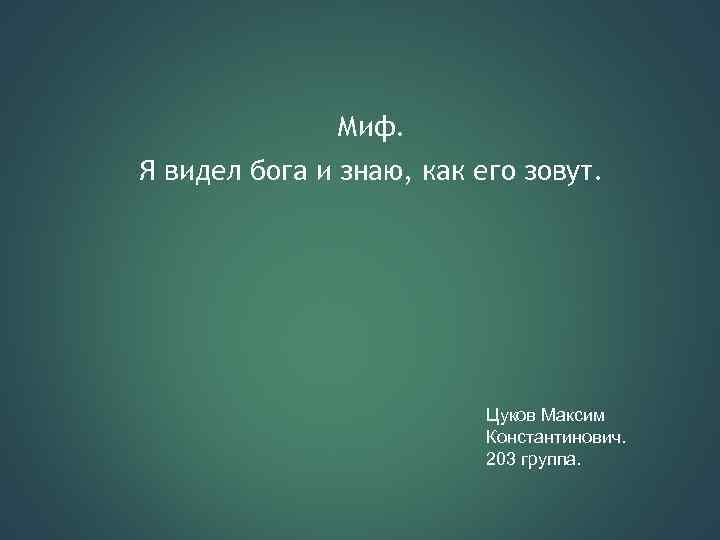 Миф. Я видел бога и знаю, как его зовут. Цуков Максим Константинович. 203 группа.