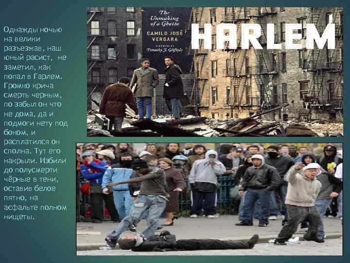 Однажды ночью на велики разъезжав, наш юный расист, не заметил, как попал в Гарлем.