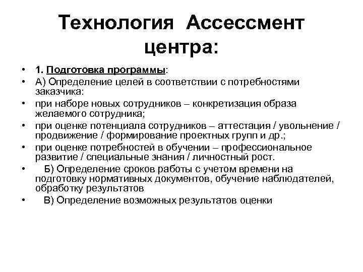 Технология Ассессмент центра: • 1. Подготовка программы: • А) Определение целей в соответствии с