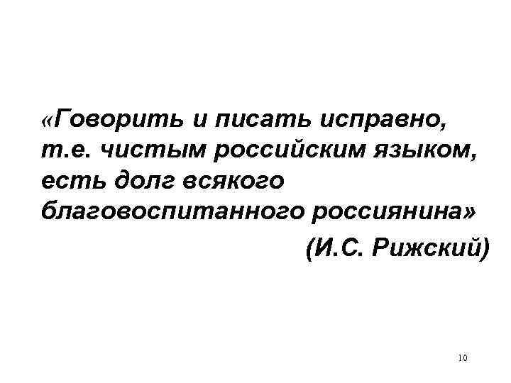«Говорить и писать исправно, т. е. чистым российским языком, есть долг всякого благовоспитанного