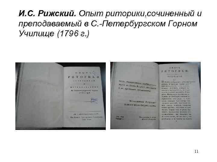 И. С. Рижский. Опыт риторики, сочиненный и преподаваемый в С. -Петербургском Горном Училище (1796