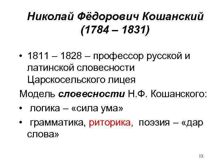 Николай Фёдорович Кошанский (1784 – 1831) • 1811 – 1828 – профессор русской и