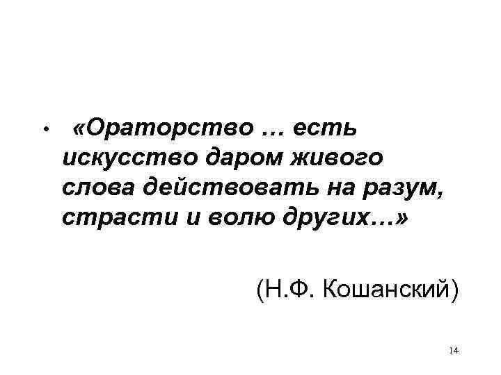 • «Ораторство … есть искусство даром живого слова действовать на разум, страсти и